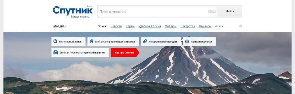 Главная страница поисковика sputnik.ru