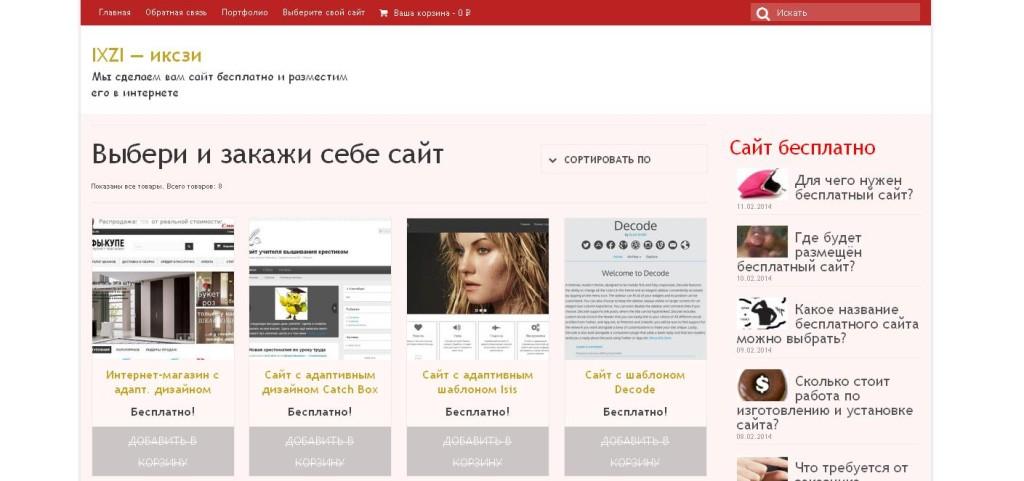 Главная страница сайта ИКСЗИ (ixzi.ru)