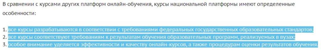 openedu.ru-online
